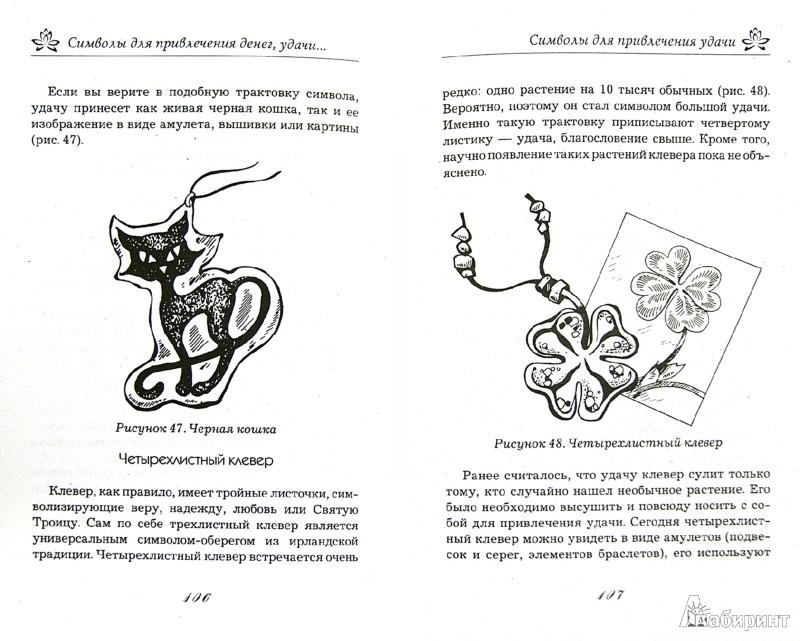 Рисуем символы на удачу