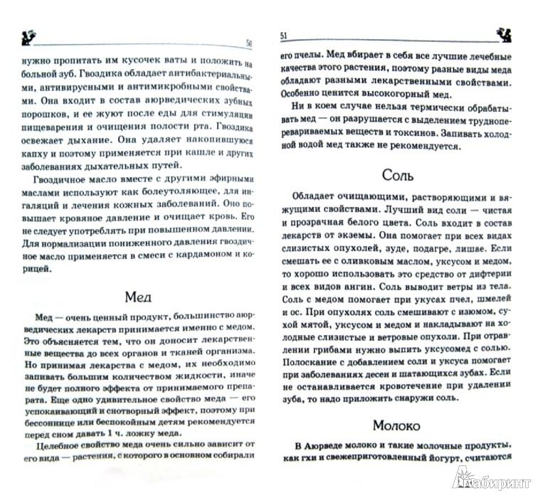 Иллюстрация 1 из 4 для 150 лучших рецептов Аюрведы для здоровья, молодости и красоты - А. Синельникова   Лабиринт - книги. Источник: Лабиринт