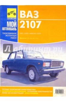 Цветное руководство по ремонту, техническому обслуживанию и эксплуатации автомобилей ВАЗ-2107