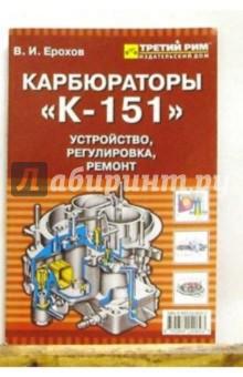Книга В.И.Ерохов Карбюраторы К-151 Пекар