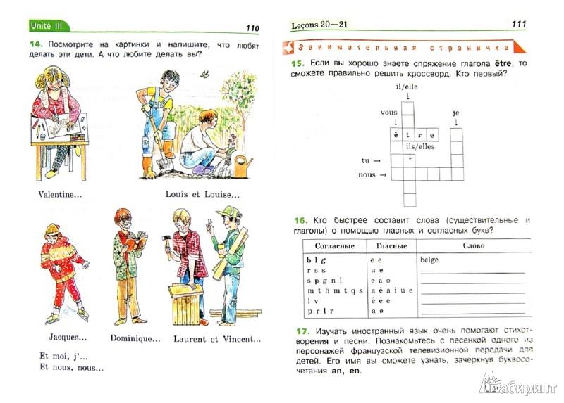 ответы французскому часть 5 по 2 учебник гдз языку класс