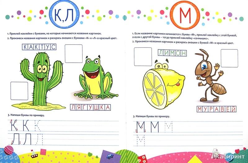 Иллюстрация 1 из 7 для Азбука. Развивающая книжка с наклейками | Лабиринт - книги. Источник: Лабиринт