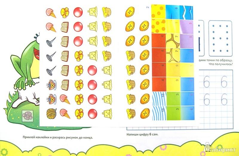 Иллюстрация 1 из 6 для Изучаем цифры. Развивающая книжка с наклейками   Лабиринт - книги. Источник: Лабиринт