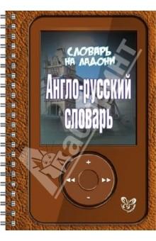 Воробьева Марина Ивановна Англо-русский словарь