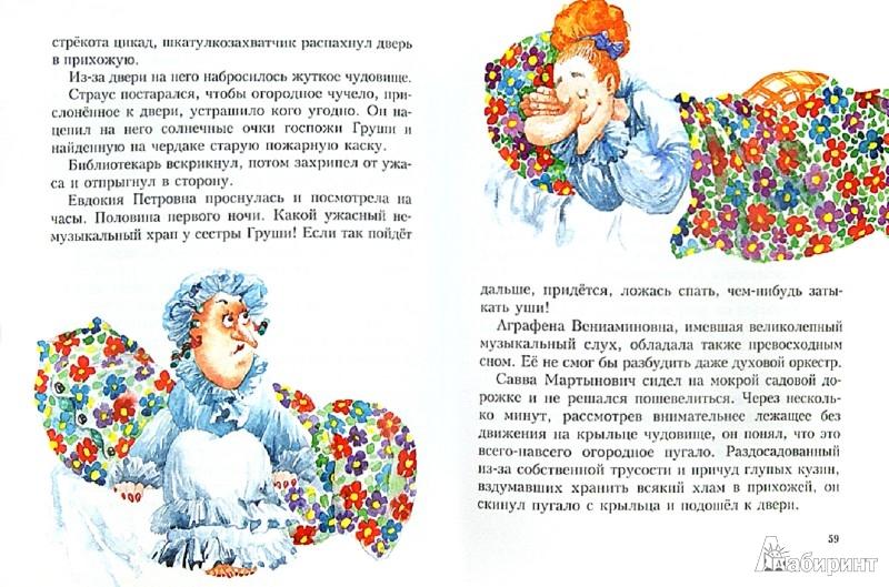Иллюстрация 1 из 24 для Тайна шкатулки с привидением - Евгения Малинкина   Лабиринт - книги. Источник: Лабиринт