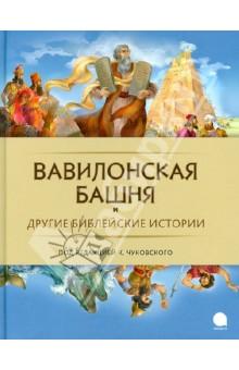 Вавилонская башня и другие библейские истории