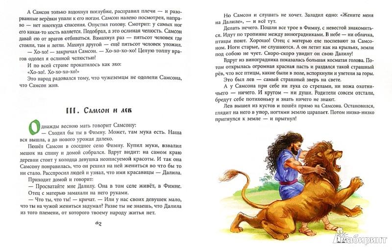 Иллюстрация 1 из 11 для Вавилонская башня и другие библейские истории | Лабиринт - книги. Источник: Лабиринт