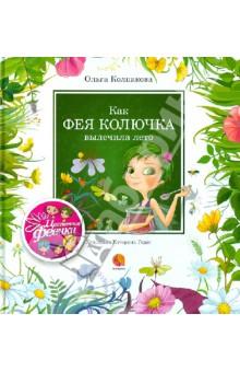 Как фея Колючка вылечила Лето, Колпакова Ольга Валериевна