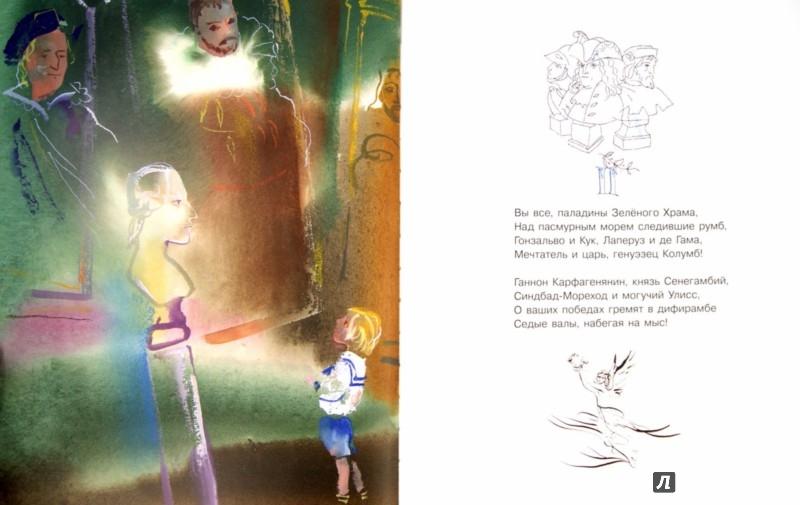 Иллюстрация 1 из 66 для Капитаны - Николай Гумилев | Лабиринт - книги. Источник: Лабиринт