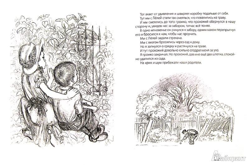 Иллюстрация 1 из 44 для Леля и Минька - Михаил Зощенко   Лабиринт - книги. Источник: Лабиринт