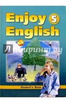 Биболетова Мерем Забатовна Enjoy English-5. Учебник английского языка для 8 класса общеобр. школы при начале бучения с 1-2 кл.