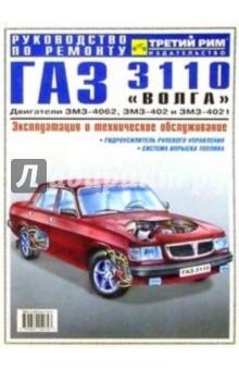 """Ашмаров А.В. Газ 3110 """"Волга"""": Руководство по ремонту, эксплуатации и техническому обслуживанию автомобиля"""