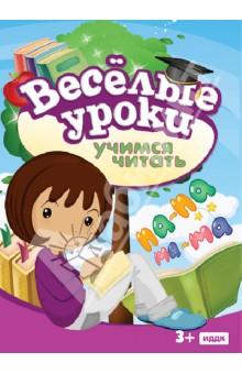 Учимся читать (DVD)
