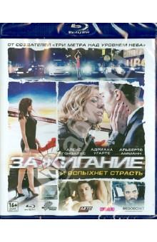 Зажигание (Blu-Ray)