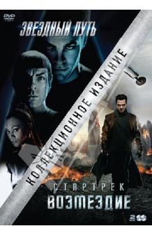 Коллекция. Звездный путь + Стартрек: Возмездие (DVD)