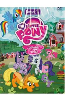 Мой маленький пони. Сезон 1. Выпуск 4 (DVD)