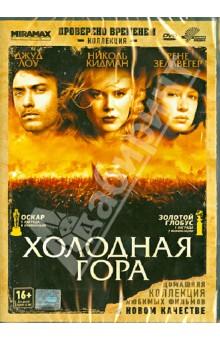 Холодная гора (DVD)