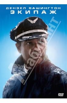 Экипаж (DVD)Драма<br>Великолепный Дензел Вашингтон в захватывающей, напряженной и мощной драме оскароносного Роберта Земекиса, режиссера Форреста Гампа и Изгоя. Опытному пилоту Уипу Вайтэкеру (Вашингтон) невероятным образом удается посадить самолет после авиакатастрофы. Уип становится всеобщим героем, но чем дальше идет расследование, тем больше возникает вопросов - кто или что вызвало аварию… Сложная, сильная, искренняя личность главного героя делает фильм потрясающе реалистичным. Критики называют эту роль Вашингтона настоящим триумфом, который не забывается на протяжении многих лет. <br>Бонус: анатомия крушения.<br>Оригинальное название: Flight. <br>США, 2012 г. <br>Жанр: фильм-катастрофа, драма. <br>Режиссер: Роберт Земекис<br>В ролях: Дензел Вашингтон, Джон Гудмен, Дон Чидл, Келли Райлли, Надин Веласкес, Брюс Гринвуд, Мелисса Лео, Джеймс Бэдж Дэйл, Тамара Тюни, Брайан Джерати.<br>Продолжительность: 133 мин.<br>Изображение: 2.40:1<br>Звук: английский Dolby Digital 5.1, русский Dolby Digital 5.1, украинский Dolby Digital 5.1, турецкий Dolby Digital 5.1<br>Субтитры: русские, английские, украинские, турецкие.<br>Возраст: 18+<br>