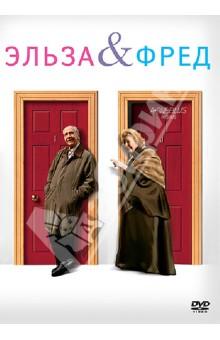 Эльза и Фред (DVD )Драма<br>Вдовствующие Альфред и Эльза оказываются соседями. Между ними возникают взаимные чувства, на которые способен мало кто из пожилых людей. Эльзе удается превратить мрачного ипохондрика Альфредо в любящего жизнь человека, а он помогает ей осуществить самую заветную мечту. <br>Оригинальное название: Elsa y Fred. Аргентина, Испания, 2005 г. Жанр: комедия, драма, мелодрама. Режиссер: Маркос Карневале. В ролях: Мануэль Александре, Хина Зорилья, Бланка Портильо, Хосе Анхель Эхидо, Омар Муньос, Роберто Карнаги, Карлос Альварес-Навойя, Гонсало Уртисбереа, Фанни Готье, Федерико Луппи и другие. <br>Продолжительность: 108 минут.<br>Звук: Dolby Digital 5.1, 2.0<br>Язык: русский, испанский<br>Формат: 16:9<br>Регион: ALL, PAL<br>Не рекомендуется для просмотра лицам моложе 12 лет.<br>