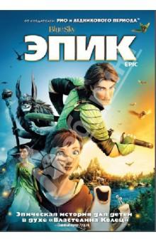 Эпик (DVD)