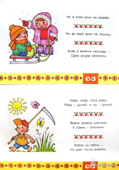 Иллюстрация 1 из 10 для Пословицы. Поговорки. От 5 лет   Лабиринт - книги. Источник: Лабиринт