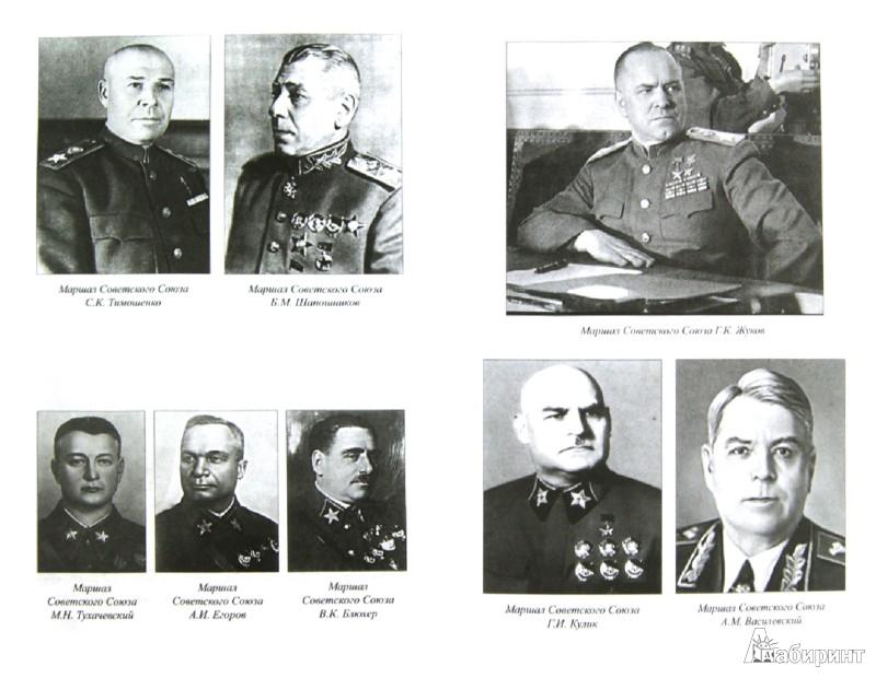 Иллюстрация 1 из 6 для Маршалы Сталина - Юрий Рубцов | Лабиринт - книги. Источник: Лабиринт