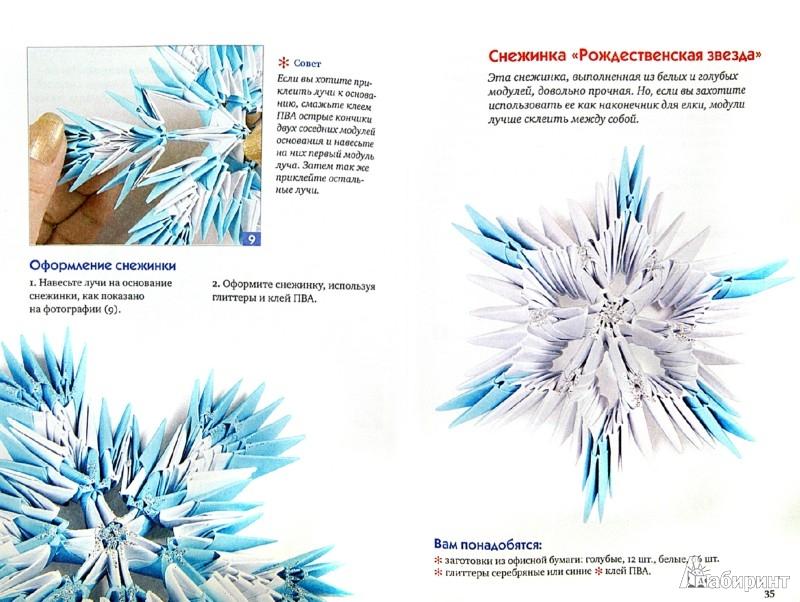 Схема снежинки из модульного оригами
