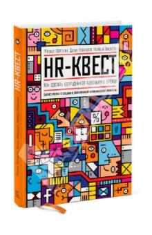 HR-квест.Как сделать сотрудников адвокатами бренда