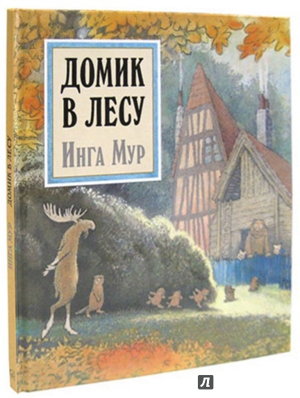 Иллюстрация 1 из 21 для Домик в лесу - Инга Мур   Лабиринт - книги. Источник: Лабиринт