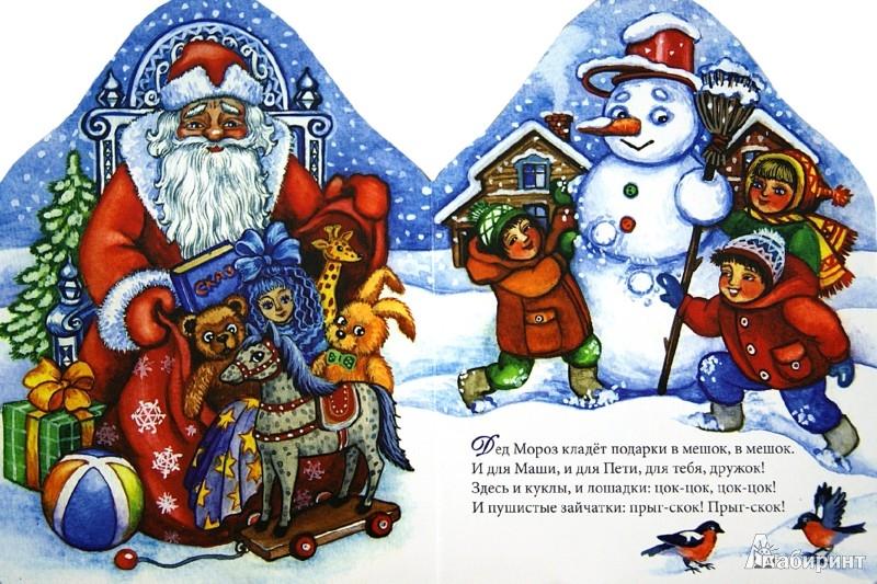 Иллюстрация 1 из 9 для Новый год настает! - Елена Ульева | Лабиринт - книги. Источник: Лабиринт