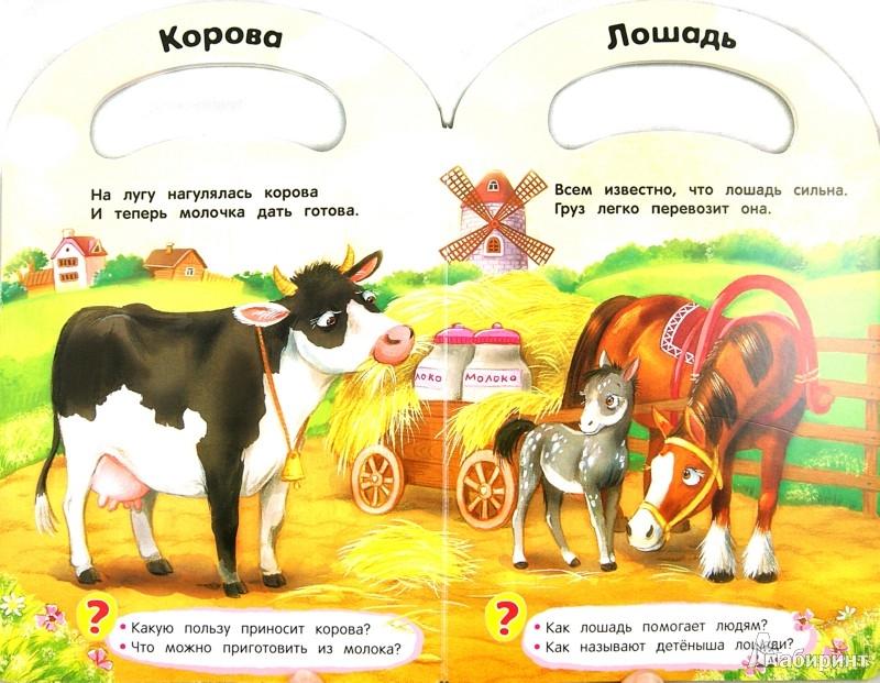 Иллюстрация 1 из 5 для Домашние животные | Лабиринт - книги. Источник: Лабиринт