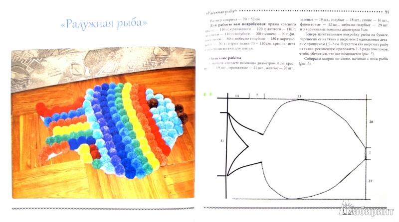 Иллюстрация 1 из 10 для Коврики из помпонов - Марина Пузанкова | Лабиринт - книги. Источник: Лабиринт