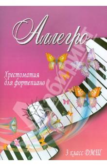 Аллегро. Хрестоматия для фортепиано. 3 класс ДМШ. Учебно-методическое пособие