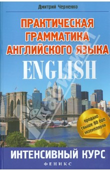 Практическая грамматика английского языка: интенсивный курсАнглийский язык<br>Эта книга — уникальное учебное пособие для всех, кому необходимо быстро овладеть английским языком. Она содержит множество рисунков и схем, которые легко помогут разобраться в английской грамматике.<br>Здесь рассмотрена американская версия английского языка, которая по распространенности значительно превзошла свой первоисточник.<br>В книге очень подробно описан активный залог временных форм глагола — основа английского языка.<br>И новичок, и тот, кто неплохо знает язык, сможет почувствовать себя увереннее «вморе» английской грамматики.<br>Пользуясь данным пособием, вы сможете говорить гак, чтобы вас правильно понимали, почувствуете язык, усвоите принципы построения фраз, а главное — убедитесь, что иностранный язык можно и нужно выучить.<br>