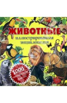 Животные. Иллюстрированная энциклопедия. 1000 интересных фактов