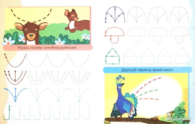 Иллюстрация 1 из 18 для Прописи с заданиями. Дракончик | Лабиринт - книги. Источник: Лабиринт