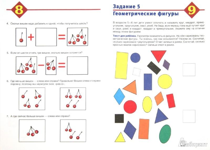Иллюстрация 1 из 12 для Тестовые задания для детей. Математика. Для детей 5-6 лет - И. Бушмелева | Лабиринт - книги. Источник: Лабиринт
