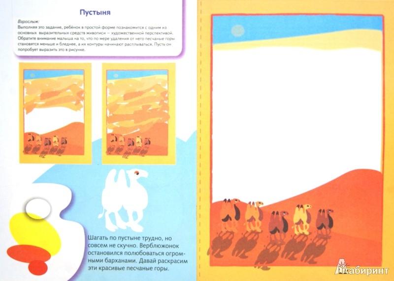 Иллюстрация 1 из 23 для Уроки рисования. Рисуем гуашью. 4+ | Лабиринт - книги. Источник: Лабиринт