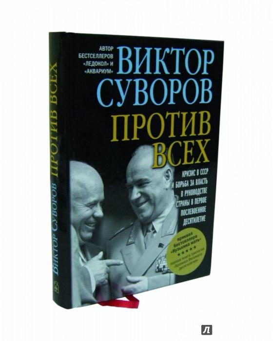 Иллюстрация 1 из 78 для Против всех - Виктор Суворов   Лабиринт - книги. Источник: Лабиринт
