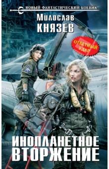 Купить фильм Вторжение DVD Видео