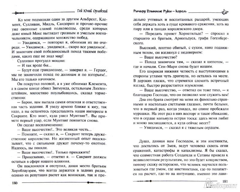 Иллюстрация 1 из 5 для Ричард Длинные Руки - король - Гай Орловский | Лабиринт - книги. Источник: Лабиринт