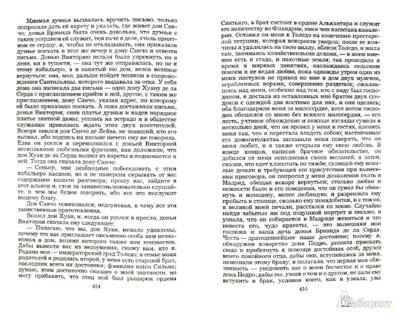 Иллюстрация 1 из 24 для Испанский плутовской роман - Де, Гевара, Кастильо-И-солорсано | Лабиринт - книги. Источник: Лабиринт