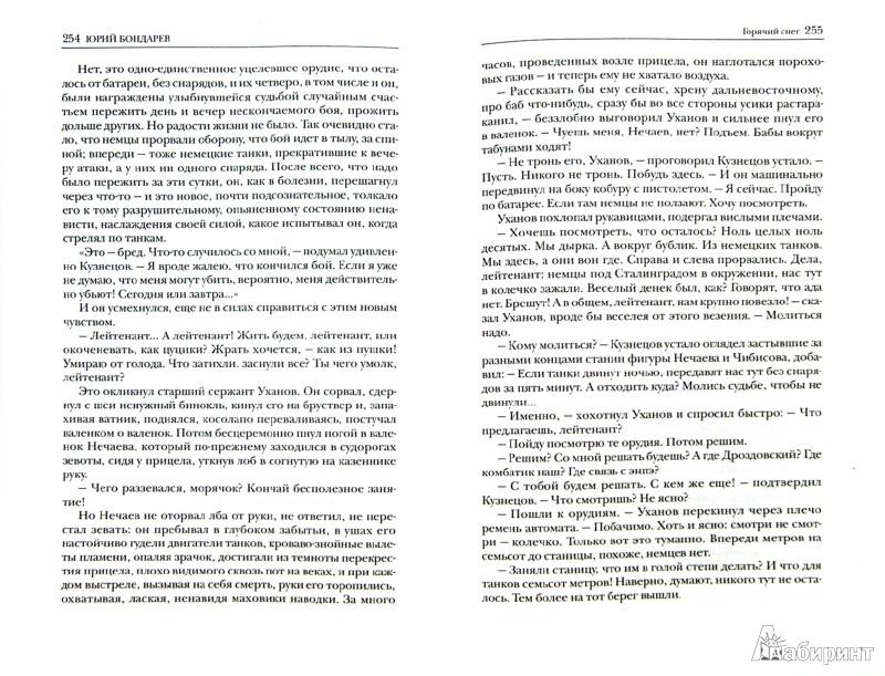 Иллюстрация 1 из 17 для Избранное. В 2-х томах - Юрий Бондарев | Лабиринт - книги. Источник: Лабиринт