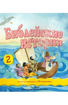 Библейские истории-2. Книжка-игрушка с 50 окошками