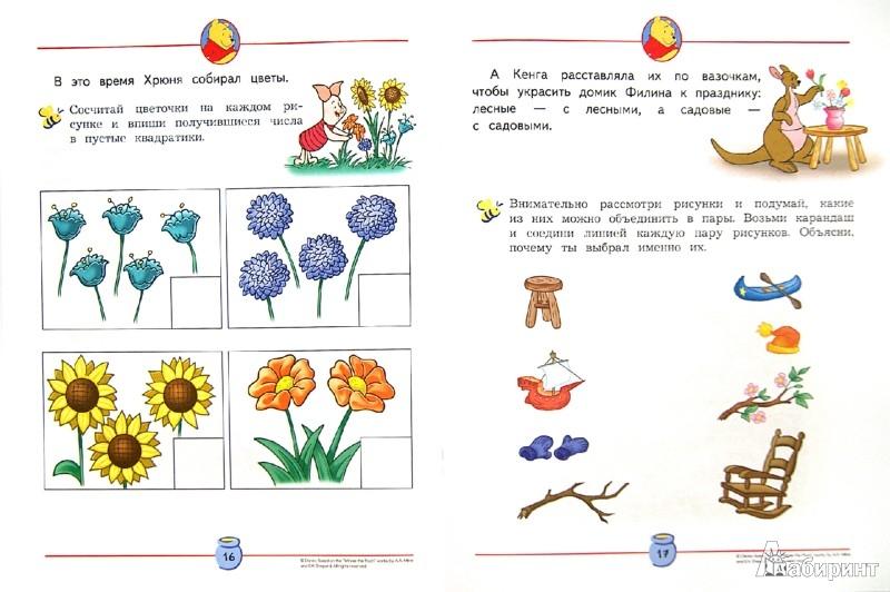 Иллюстрация 1 из 11 для День дружбы   Лабиринт - книги. Источник: Лабиринт