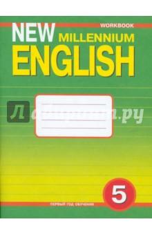 Гдз по Английскому 8 Класс Миллениум Тетрадь