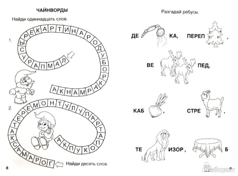 Иллюстрация 1 из 12 для Решай и играй - М. Дружинина | Лабиринт - книги. Источник: Лабиринт