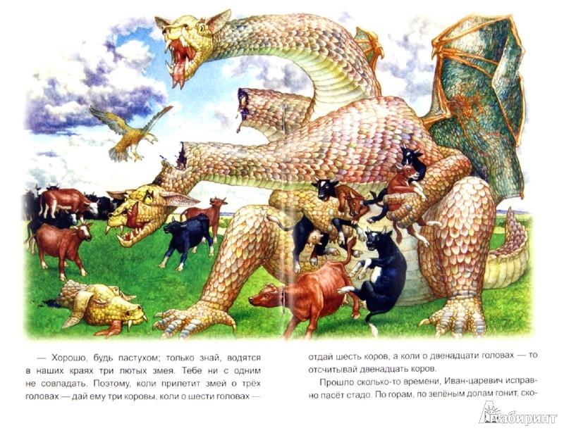 Иллюстрация 1 из 51 для Хрустальная гора | Лабиринт - книги. Источник: Лабиринт
