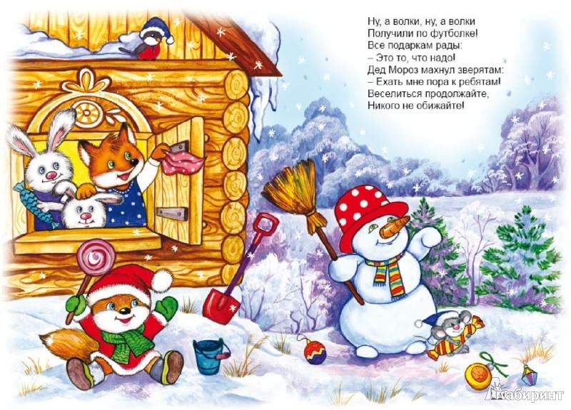 Птичьи песни зимой