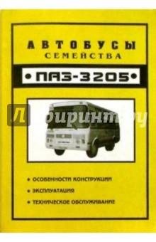 """Аннотация к книге  """"Автобусы семейства Паз-3205: особенности конструкции, руководство по эксплуатации """" ."""